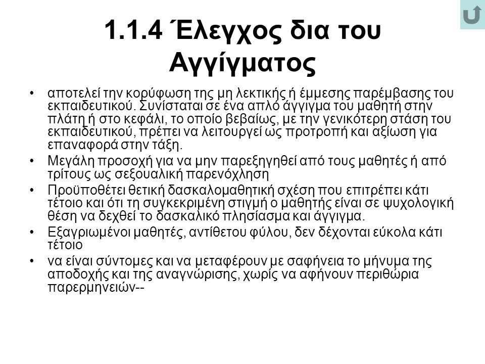 1.1.4 Έλεγχος δια του Αγγίγματος
