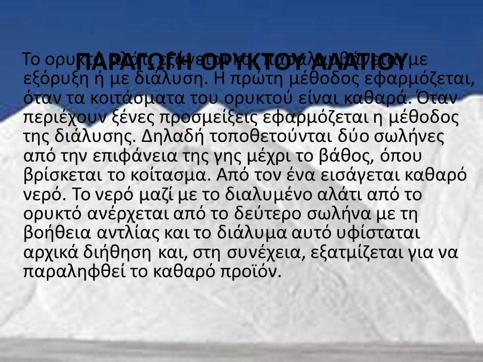 ΠΑΡΑΓΩΓΗ ΟΡΥΚΤΟΥ ΑΛΑΤΙΟΥ