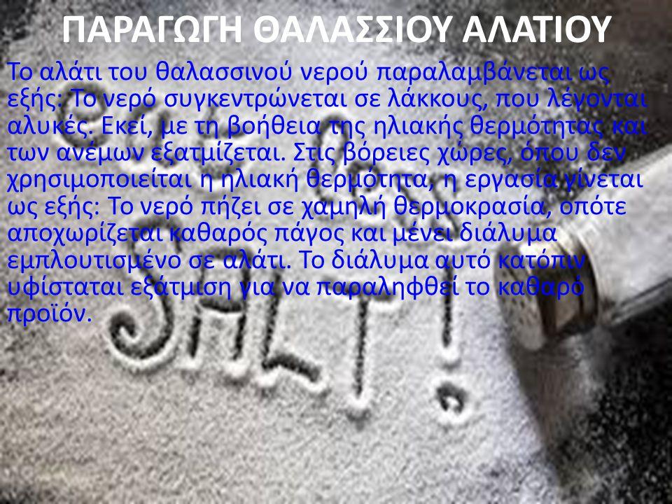 ΠΑΡΑΓΩΓΗ ΘΑΛΑΣΣΙΟΥ ΑΛΑΤΙΟΥ