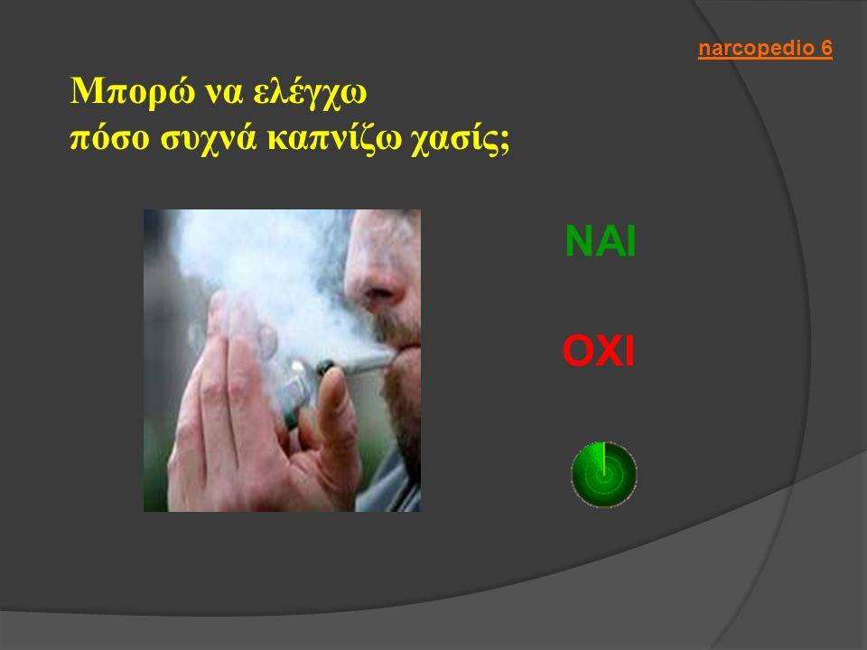 Μπορώ να ελέγχω πόσο συχνά καπνίζω χασίς;