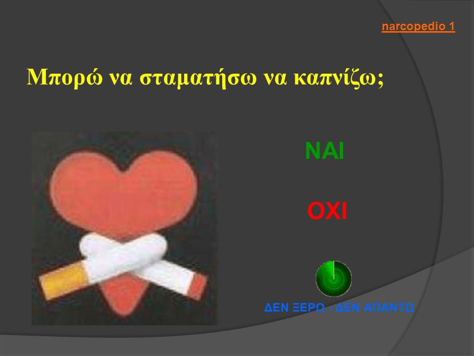 Μπορώ να σταματήσω να καπνίζω;