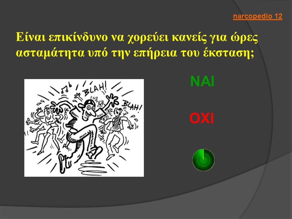 narcopedio 12 Είναι επικίνδυνο να χορεύει κανείς για ώρες ασταμάτητα υπό την επήρεια του έκσταση; ΝΑΙ.