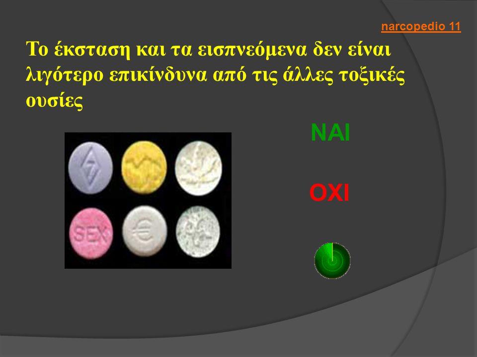 narcopedio 11 Το έκσταση και τα εισπνεόμενα δεν είναι λιγότερο επικίνδυνα από τις άλλες τοξικές ουσίες.