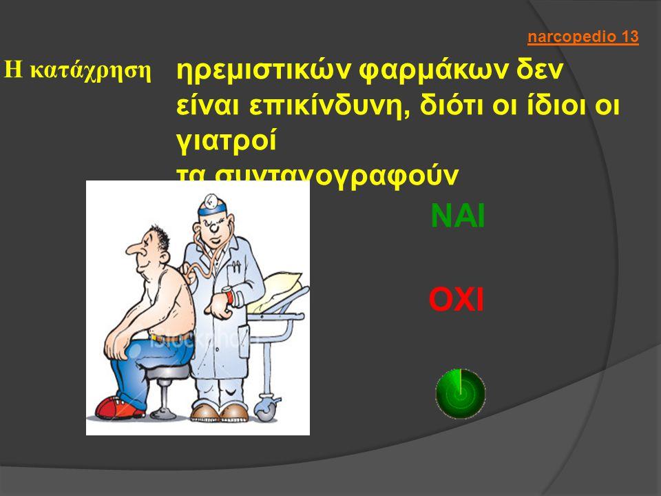 narcopedio 13 Η κατάχρηση. ηρεμιστικών φαρμάκων δεν είναι επικίνδυνη, διότι οι ίδιοι οι γιατροί. τα συνταγογραφούν.