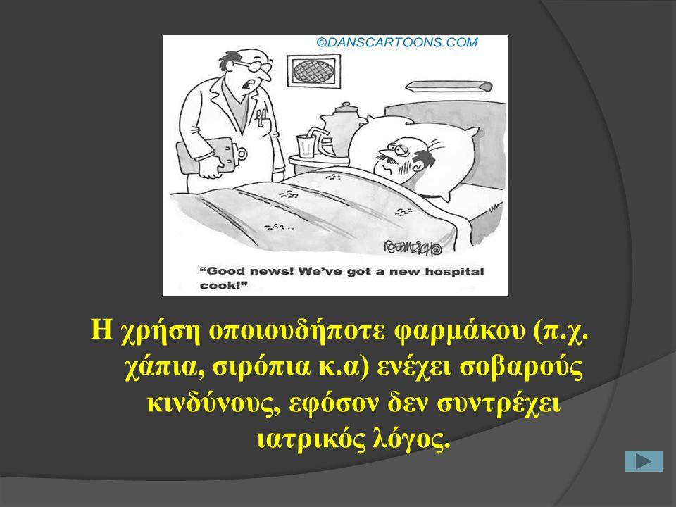 Η χρήση οποιουδήποτε φαρμάκου (π. χ. χάπια, σιρόπια κ