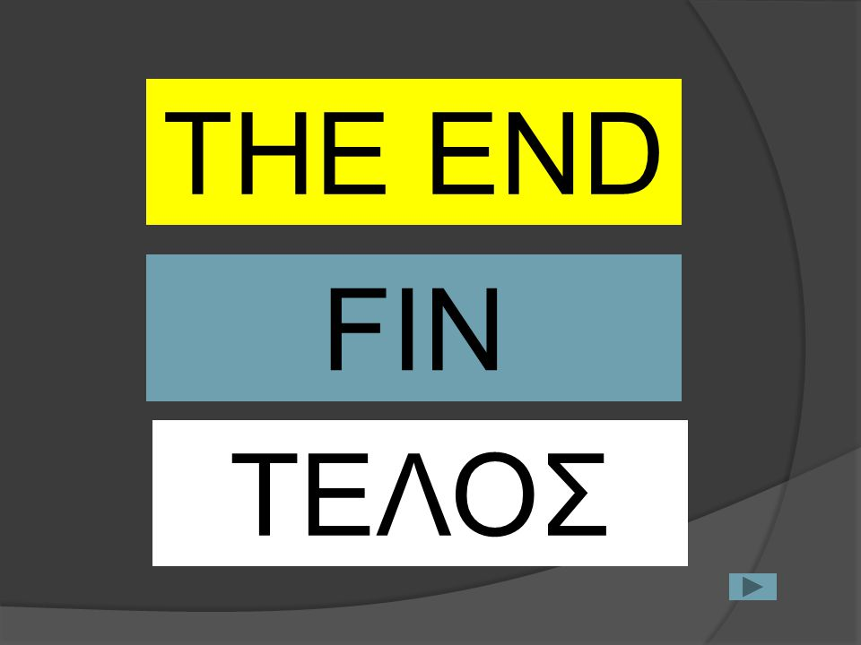 THE END FIN ΤΕΛΟΣ