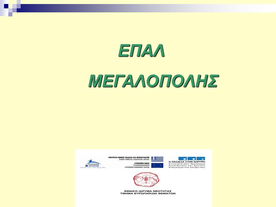 ΕΠΑΛ ΜΕΓΑΛΟΠΟΛΗΣ