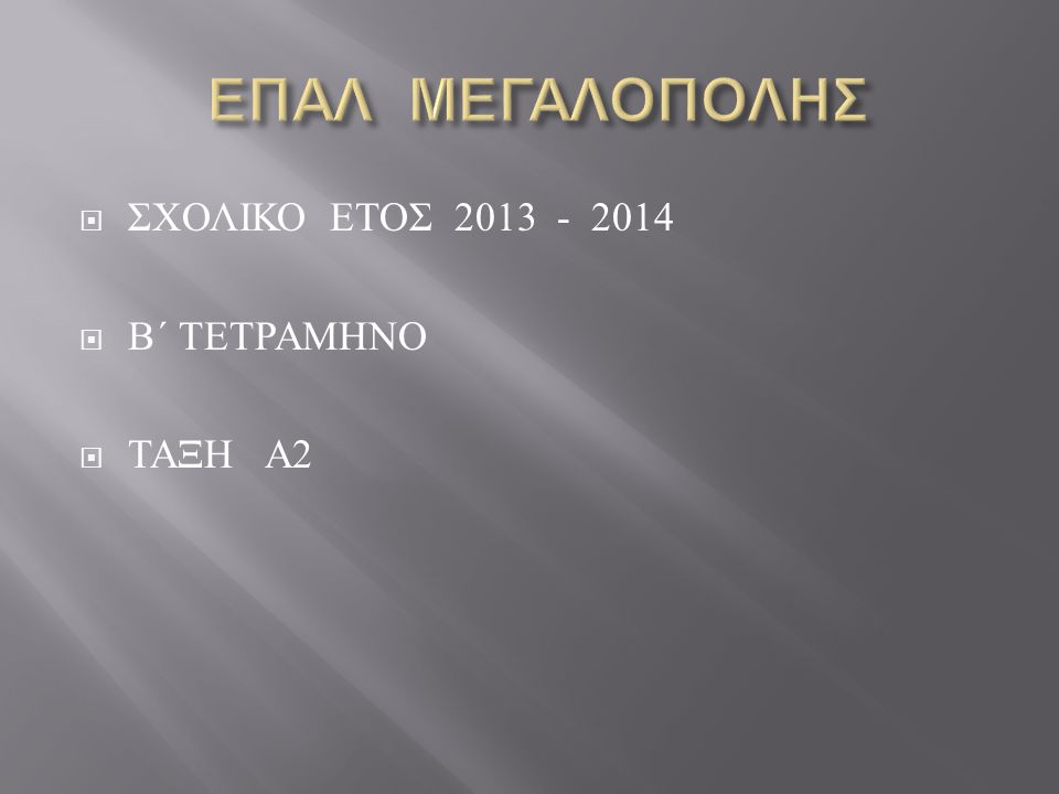 ΕΠΑΛ ΜΕΓΑΛΟΠΟΛΗΣ ΣΧΟΛΙΚΟ ΕΤΟΣ 2013 - 2014 Β΄ ΤΕΤΡΑΜΗΝΟ ΤΑΞΗ Α2