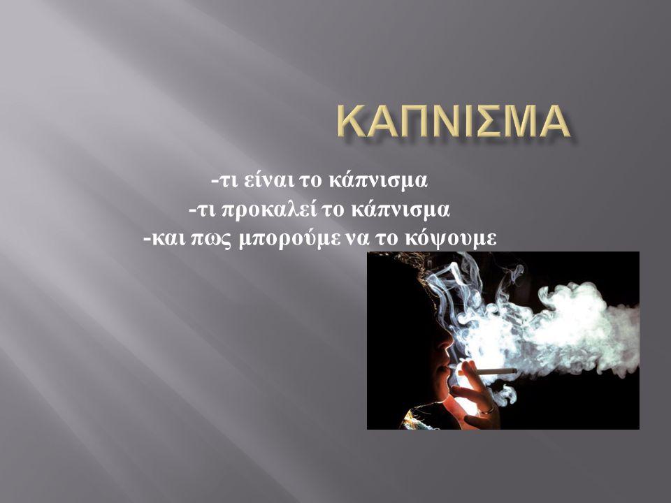 -τι προκαλεί το κάπνισμα -και πως μπορούμε να το κόψουμε