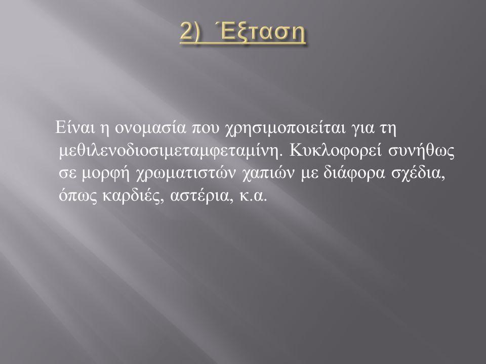 2) Έξταση