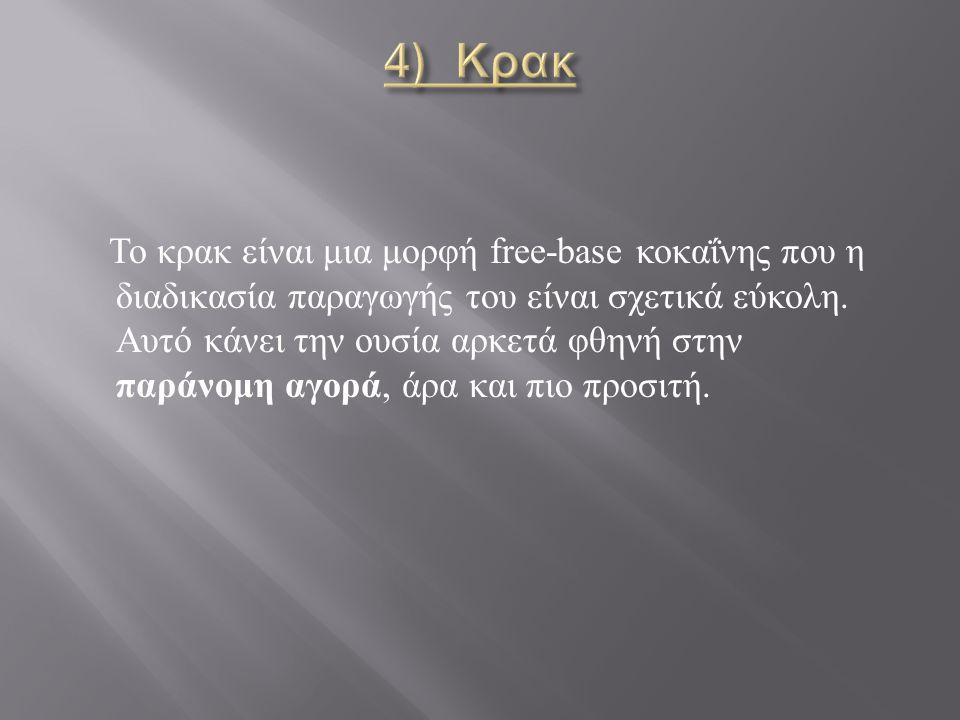 4) Κρακ