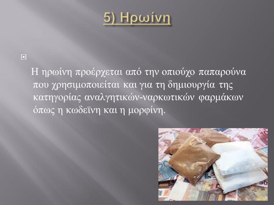 5) Ηρωίνη