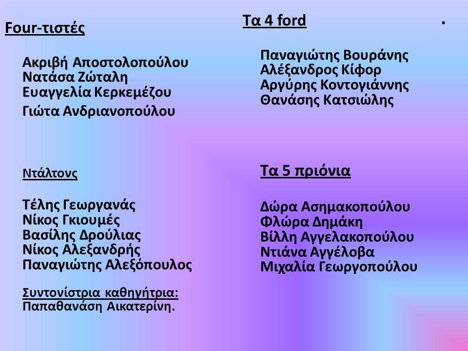 . Τα 4 ford Four-τιστές Τα 5 πριόνια