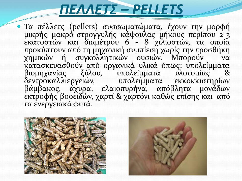 ΠΕΛΛΕΤΣ – PELLETS