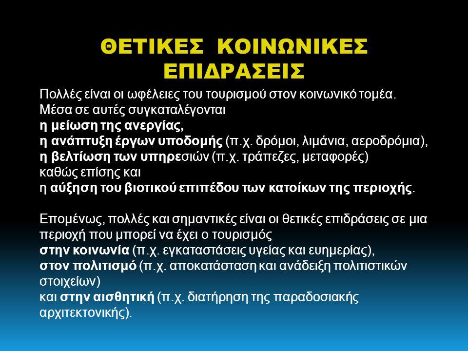 ΘΕΤΙΚΕΣ ΚΟΙΝΩΝΙΚΕΣ ΕΠΙΔΡΑΣΕΙΣ
