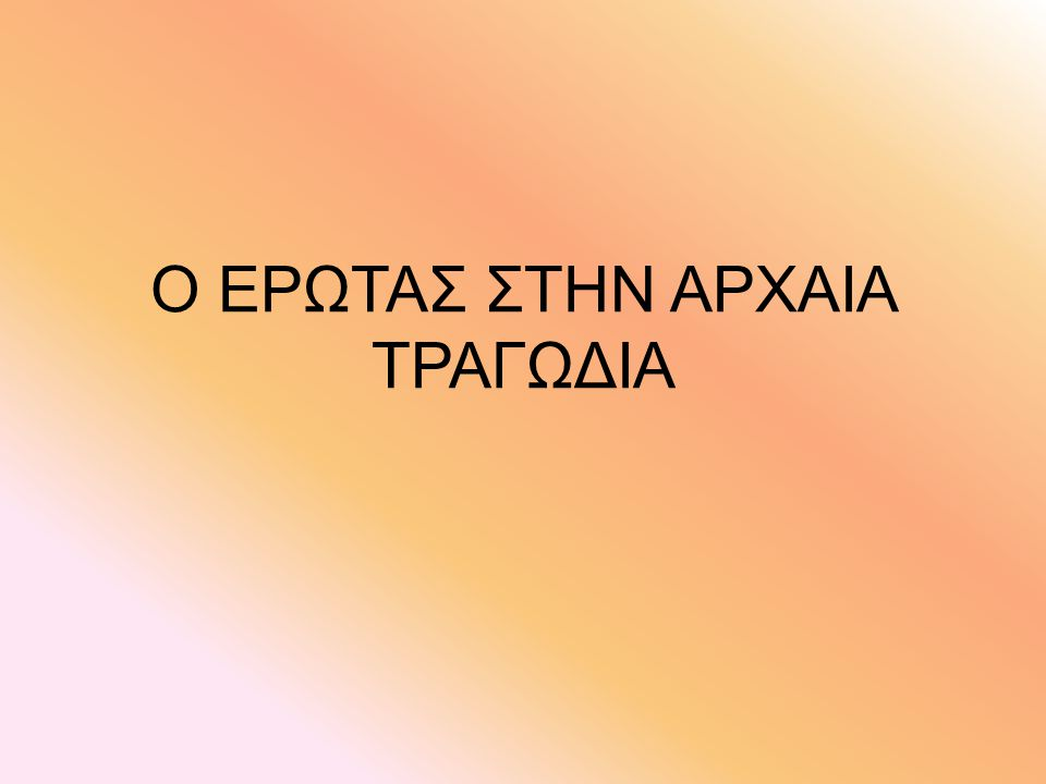 Ο ΕΡΩΤΑΣ ΣΤΗΝ ΑΡΧΑΙΑ ΤΡΑΓΩΔΙΑ