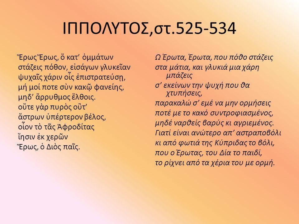 ΙΠΠΟΛΥΤΟΣ,στ.525-534