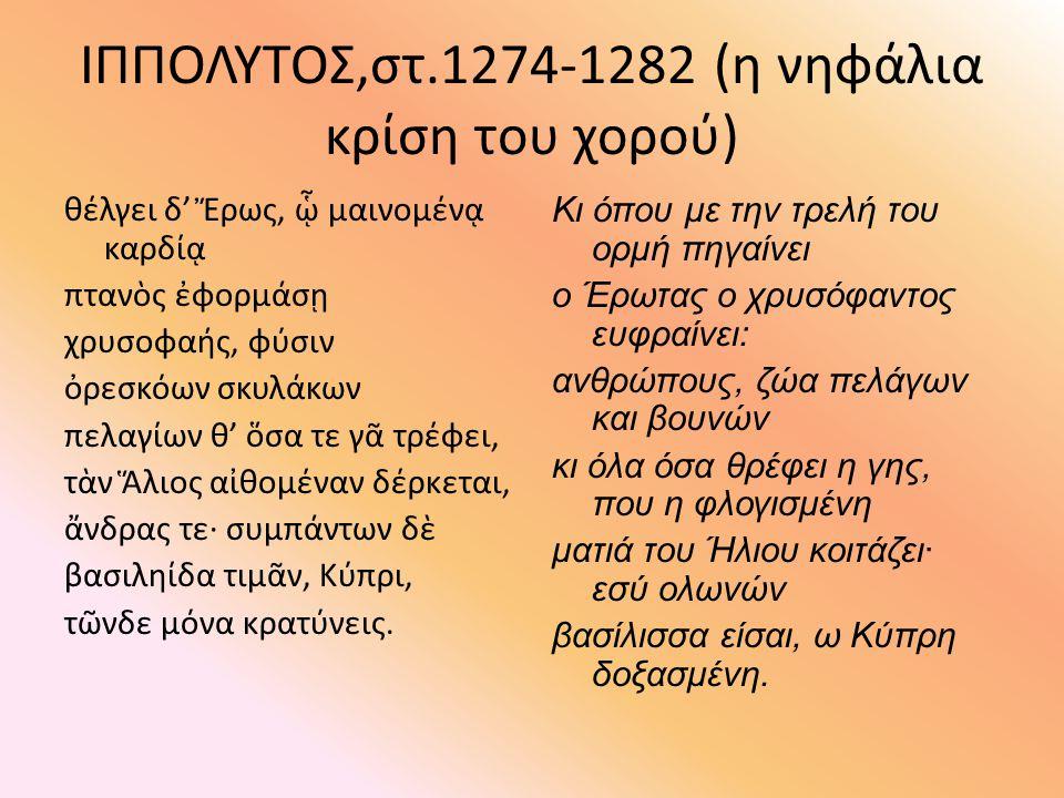 ΙΠΠΟΛΥΤΟΣ,στ.1274-1282 (η νηφάλια κρίση του χορού)