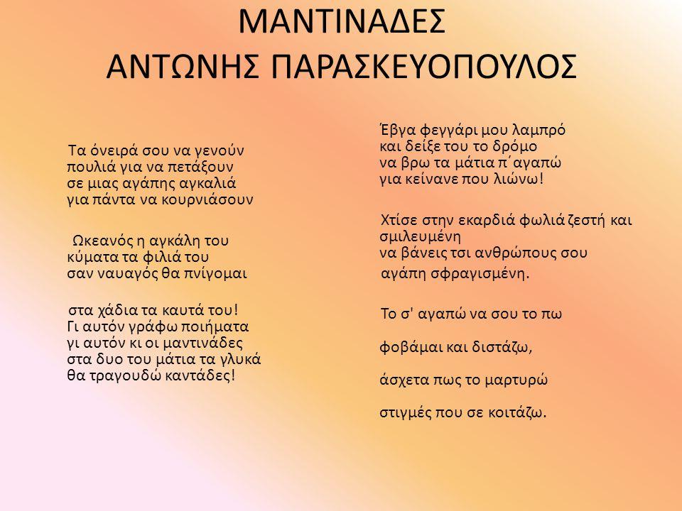 ΜΑΝΤΙΝΑΔΕΣ ΑΝΤΩΝΗΣ ΠΑΡΑΣΚΕΥΟΠΟΥΛΟΣ