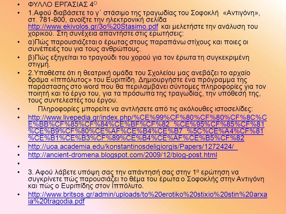 ΦΥΛΛΟ ΕΡΓΑΣΙΑΣ 4Ο