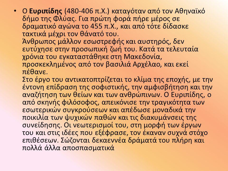 Ο Ευριπίδης (480-406 π. Χ. ) καταγόταν από τον Αθηναϊκό δήμο της Φλύας