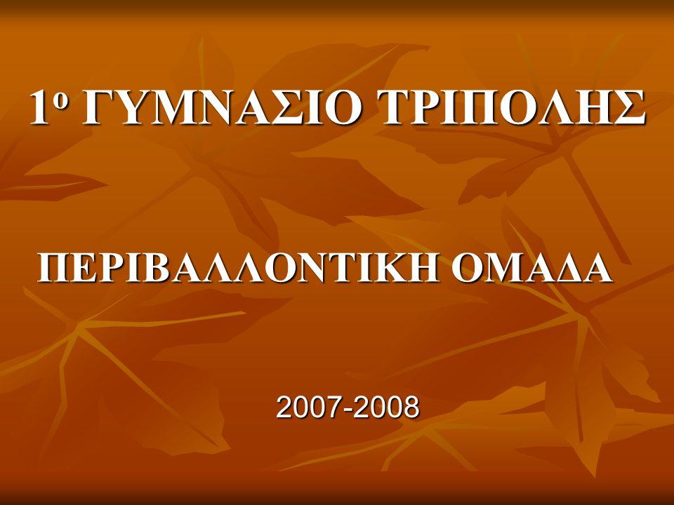 1ο ΓΥΜΝΑΣΙΟ ΤΡΙΠΟΛΗΣ ΠΕΡΙΒΑΛΛΟΝΤΙΚΗ ΟΜΑΔΑ 2007-2008