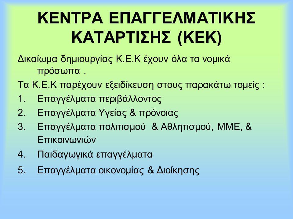 ΚΕΝΤΡΑ ΕΠΑΓΓΕΛΜΑΤΙΚΗΣ ΚΑΤΑΡΤΙΣΗΣ (ΚΕΚ)