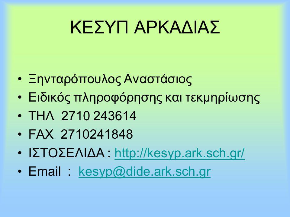 ΚΕΣΥΠ ΑΡΚΑΔΙΑΣ Ξηνταρόπουλος Αναστάσιος