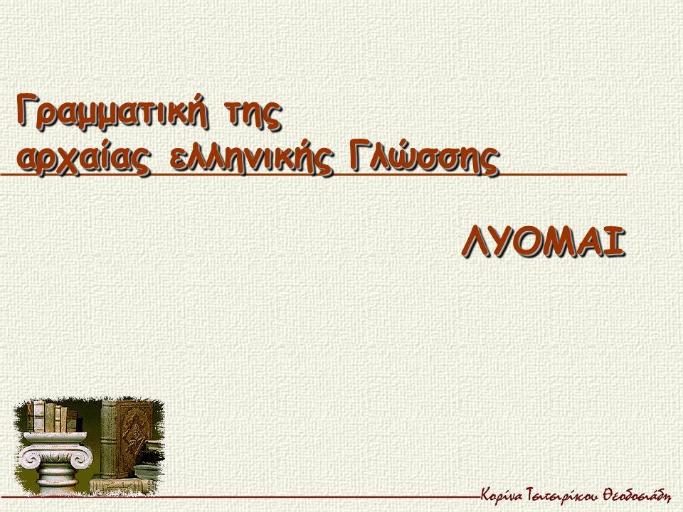 Γραμματική της αρχαίας ελληνικής Γλώσσης ΛΥΟΜΑΙ