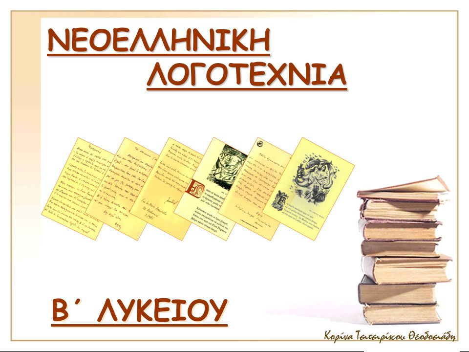 ΝΕΟΕΛΛΗΝΙΚΗ ΛΟΓΟΤΕΧΝΙΑ Β΄ ΛΥΚΕΙΟΥ