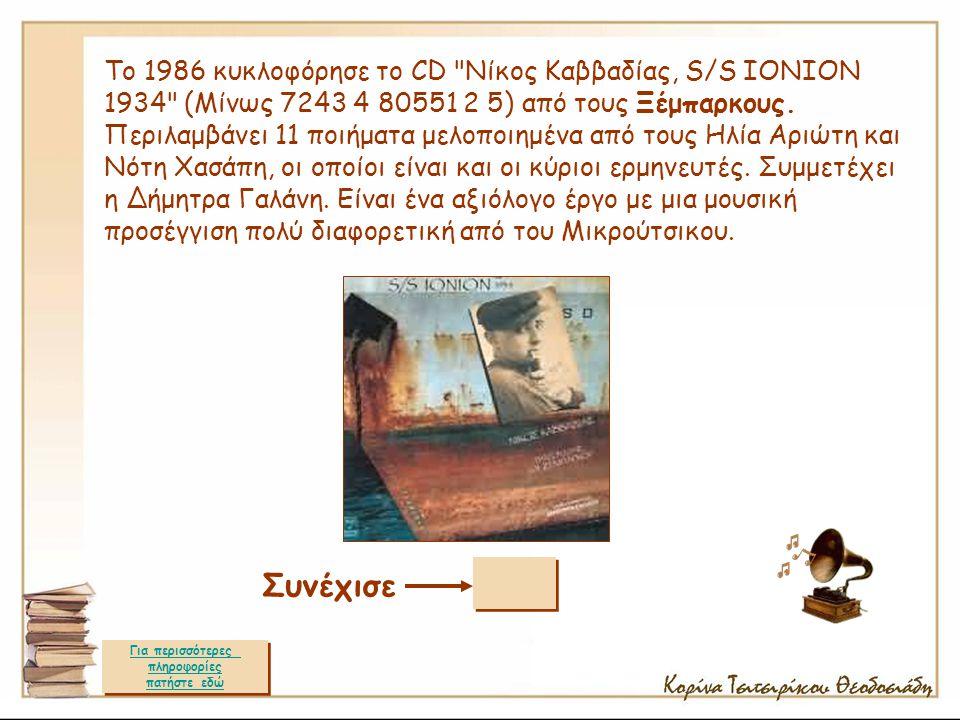 Το 1986 κυκλοφόρησε το CD Νίκος Καββαδίας, S/S IONION 1934 (Μίνως 7243 4 80551 2 5) από τους Ξέμπαρκους. Περιλαμβάνει 11 ποιήματα μελοποιημένα από τους Ηλία Αριώτη και Νότη Χασάπη, οι οποίοι είναι και οι κύριοι ερμηνευτές. Συμμετέχει η Δήμητρα Γαλάνη. Είναι ένα αξιόλογο έργο με μια μουσική προσέγγιση πολύ διαφορετική από του Μικρούτσικου.