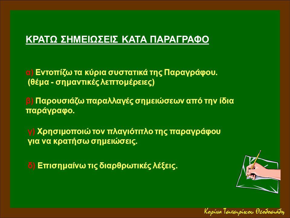 ΚΡΑΤΩ ΣΗΜΕΙΩΣΕΙΣ ΚΑΤΑ ΠΑΡΑΓΡΑΦΟ