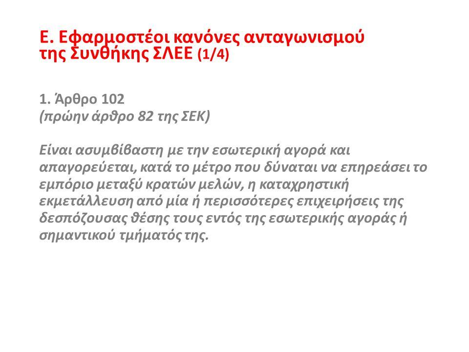 Ε. Εφαρμοστέοι κανόνες ανταγωνισμού της Συνθήκης ΣΛΕΕ (1/4)