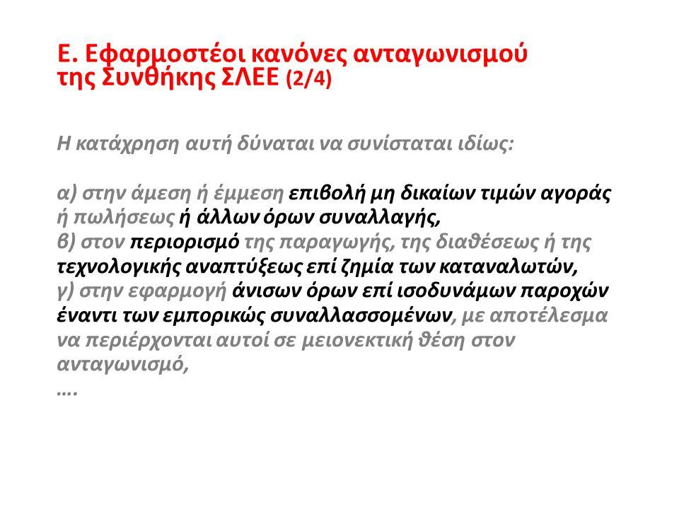 Ε. Εφαρμοστέοι κανόνες ανταγωνισμού της Συνθήκης ΣΛΕΕ (2/4)