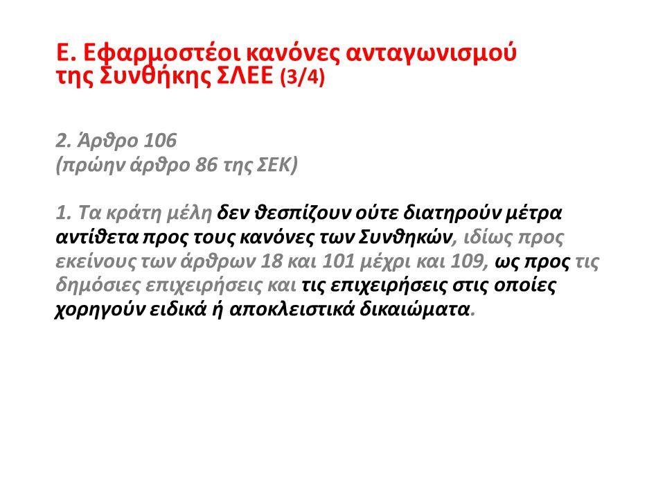 Ε. Εφαρμοστέοι κανόνες ανταγωνισμού της Συνθήκης ΣΛΕΕ (3/4)