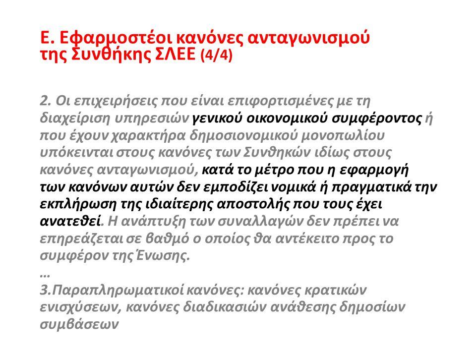 Ε. Εφαρμοστέοι κανόνες ανταγωνισμού της Συνθήκης ΣΛΕΕ (4/4)