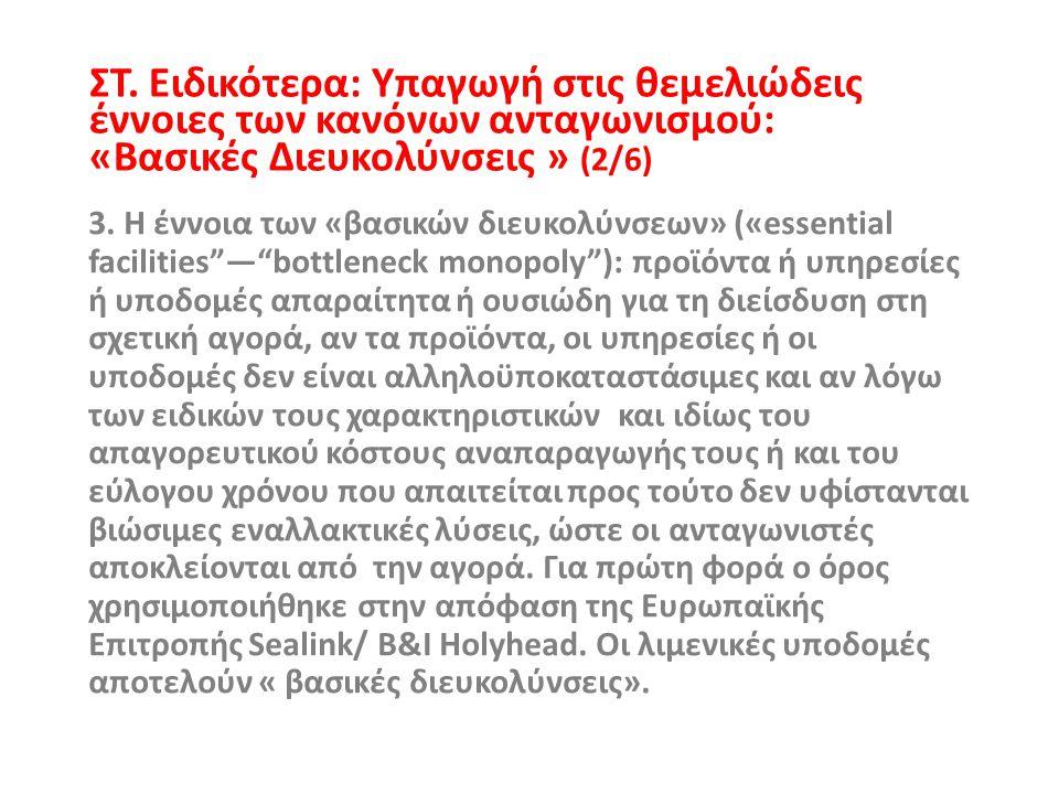 ΣΤ. Ειδικότερα: Υπαγωγή στις θεμελιώδεις έννοιες των κανόνων ανταγωνισμού: «Βασικές Διευκολύνσεις » (2/6)