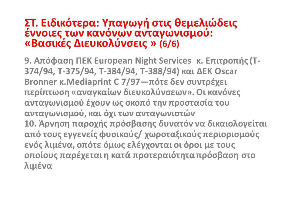 ΣΤ. Ειδικότερα: Υπαγωγή στις θεμελιώδεις έννοιες των κανόνων ανταγωνισμού: «Βασικές Διευκολύνσεις » (6/6)