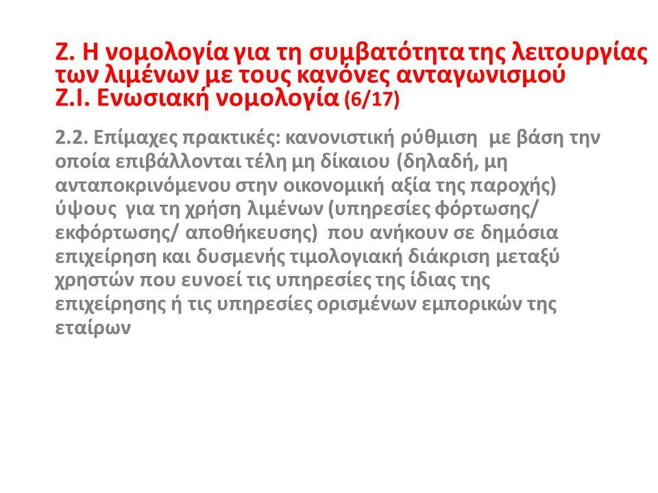 Ζ.Ι. Ενωσιακή νομολογία (6/17)