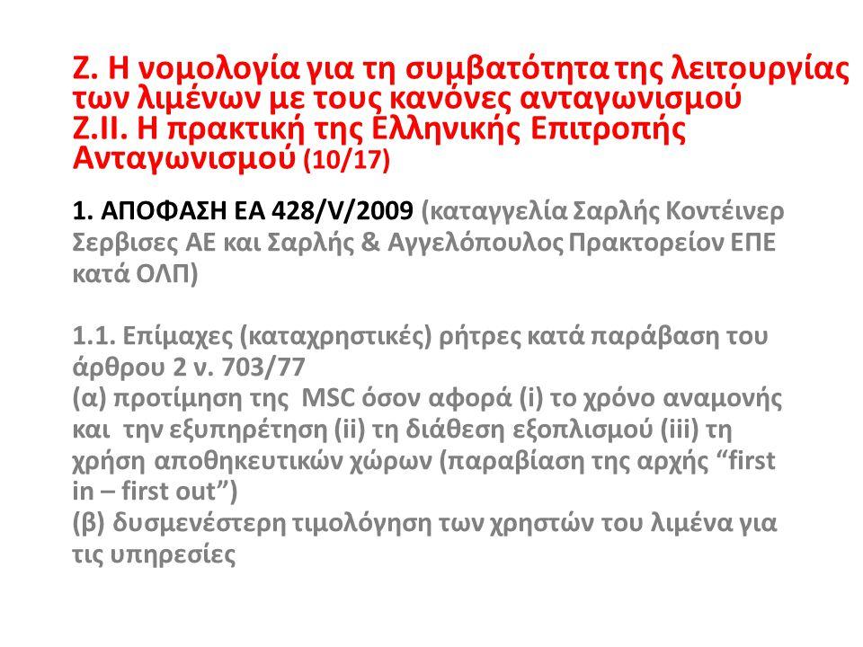 Ζ.ΙΙ. Η πρακτική της Ελληνικής Επιτροπής Ανταγωνισμού (10/17)