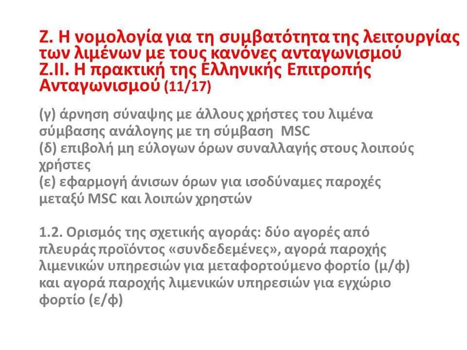 Ζ.ΙΙ. Η πρακτική της Ελληνικής Επιτροπής Ανταγωνισμού (11/17)