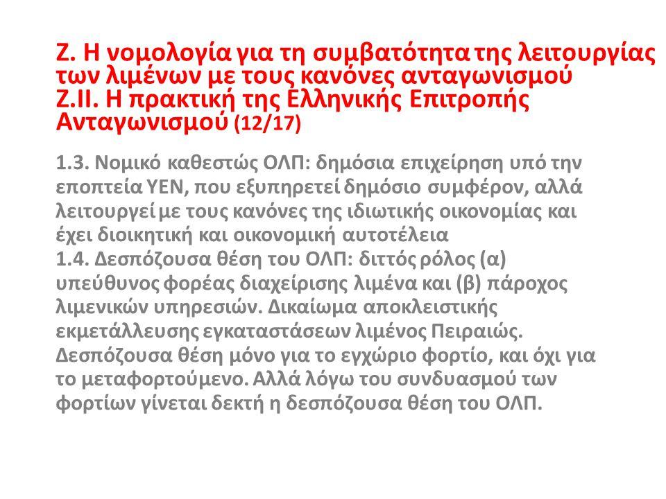 Ζ.ΙΙ. Η πρακτική της Ελληνικής Επιτροπής Ανταγωνισμού (12/17)