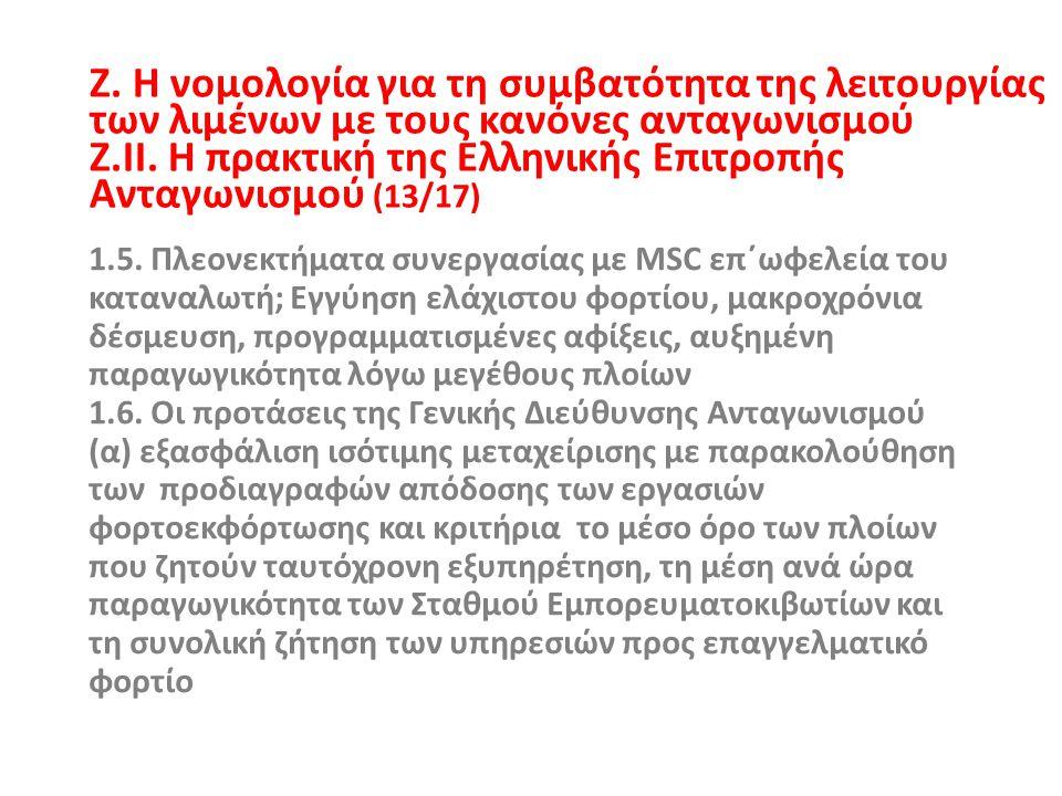 Ζ.ΙΙ. Η πρακτική της Ελληνικής Επιτροπής Ανταγωνισμού (13/17)