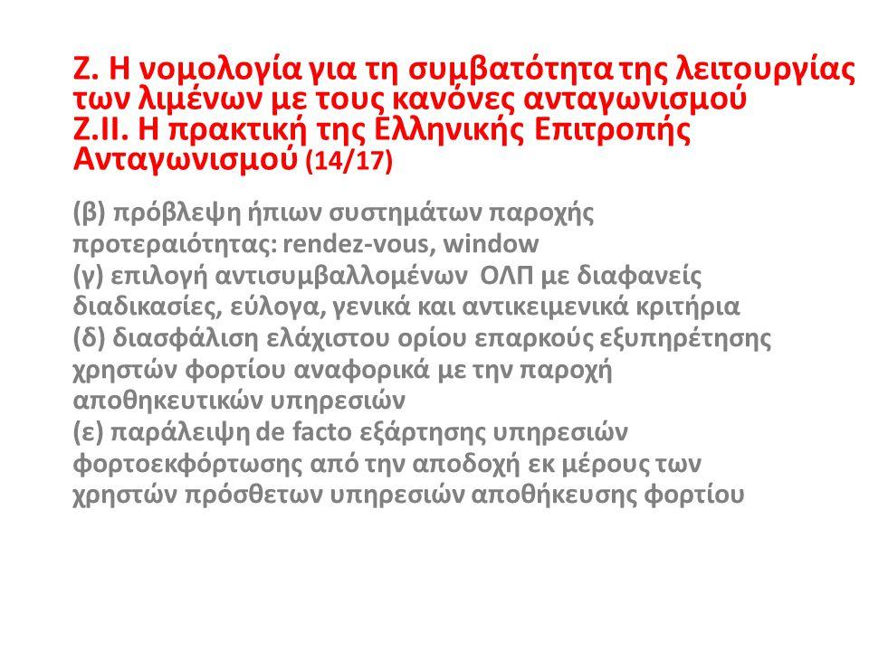 Ζ.ΙΙ. Η πρακτική της Ελληνικής Επιτροπής Ανταγωνισμού (14/17)