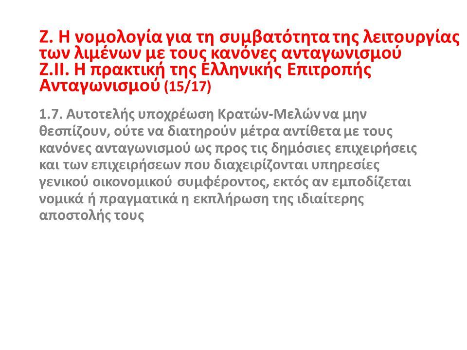 Ζ.ΙΙ. Η πρακτική της Ελληνικής Επιτροπής Ανταγωνισμού (15/17)