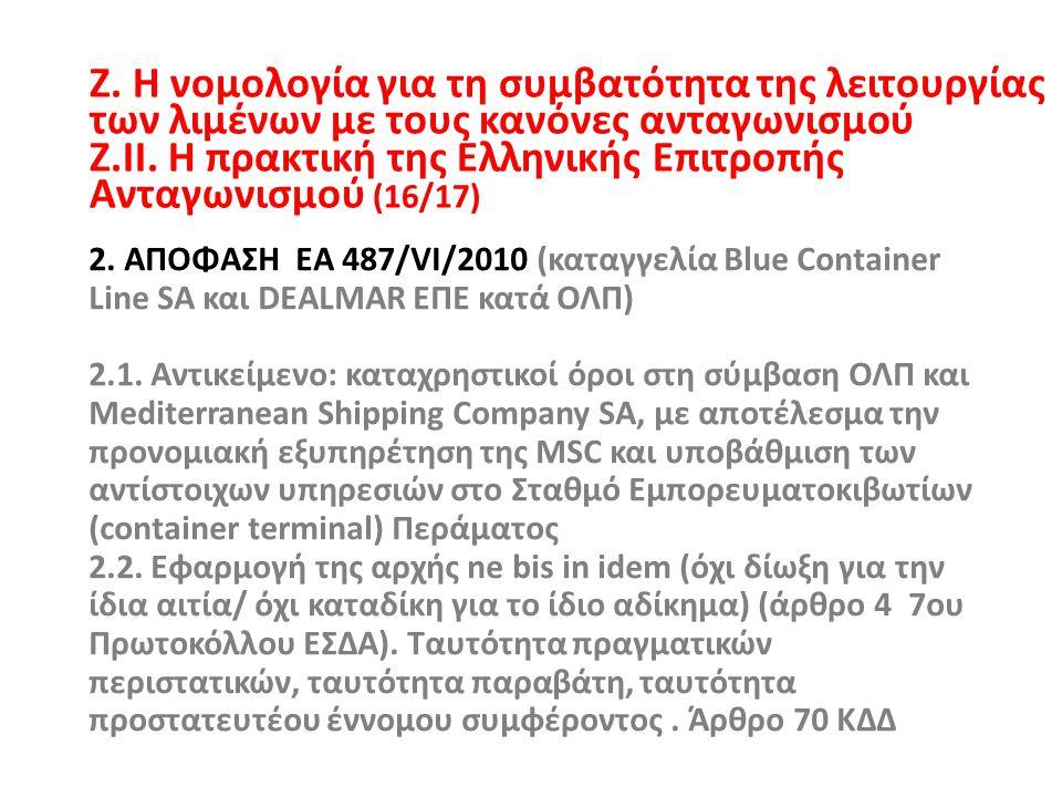 Ζ.ΙΙ. Η πρακτική της Ελληνικής Επιτροπής Ανταγωνισμού (16/17)