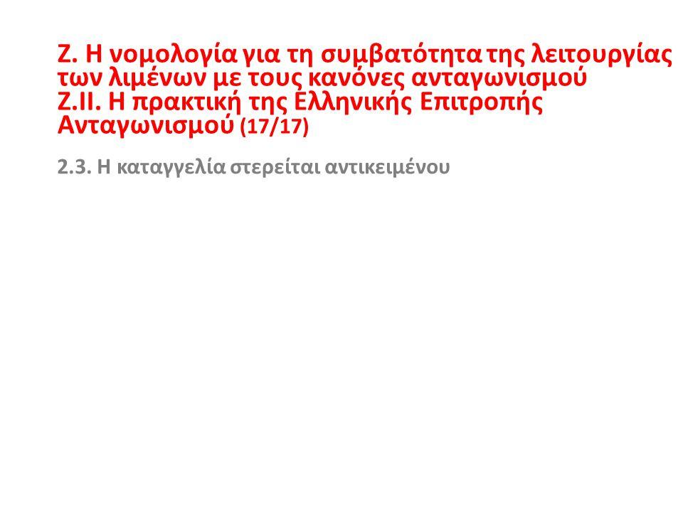 Ζ.ΙΙ. Η πρακτική της Ελληνικής Επιτροπής Ανταγωνισμού (17/17)