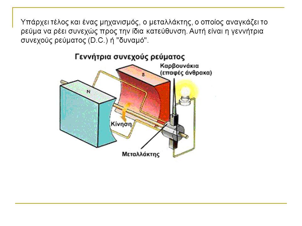Υπάρχει τέλος και ένας μηχανισμός, ο μεταλλάκτης, ο οποίος αναγκάζει το ρεύμα να ρέει συνεχώς προς την ίδια κατεύθυνση.