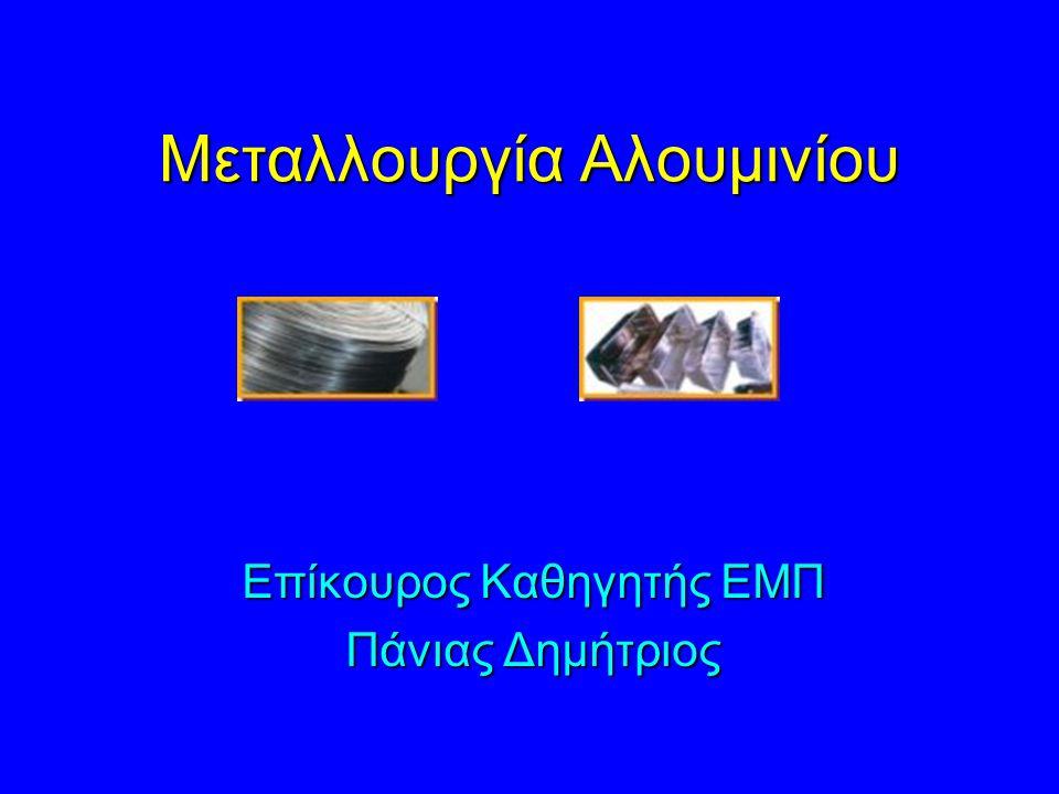 Μεταλλουργία Αλουμινίου