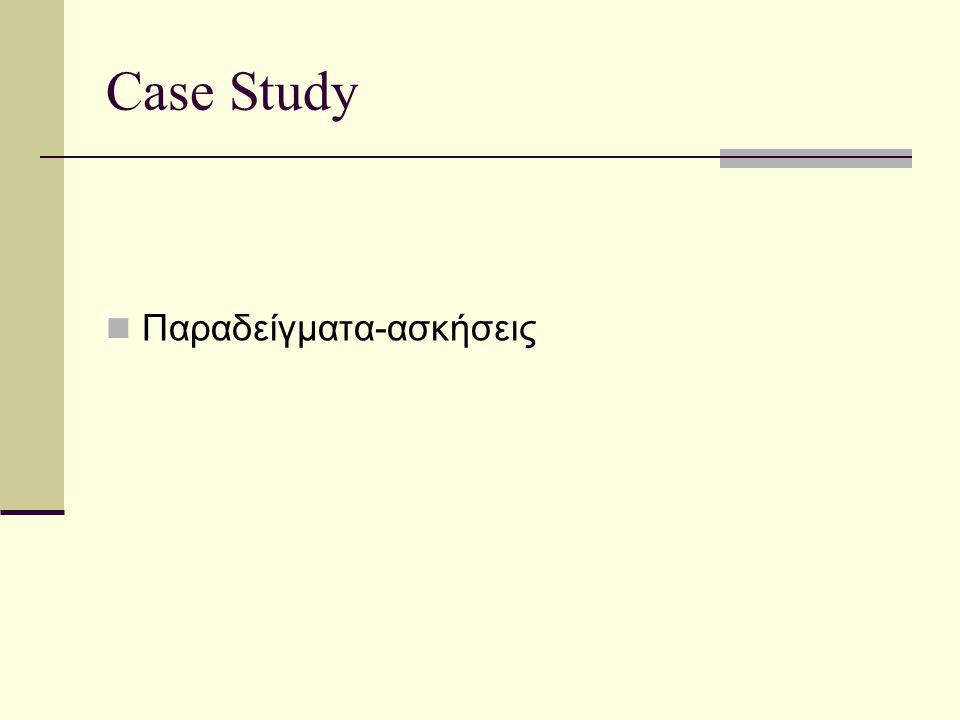 Case Study Παραδείγματα-ασκήσεις